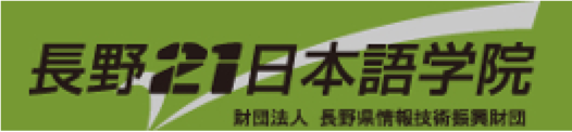 長野21日本語学院