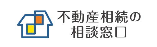 芹田不動産 不動産相続の相談窓口