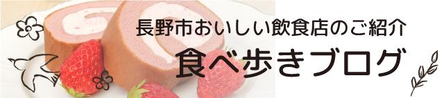 長野市おいしい飲食店のご紹介 食べ歩きブログ