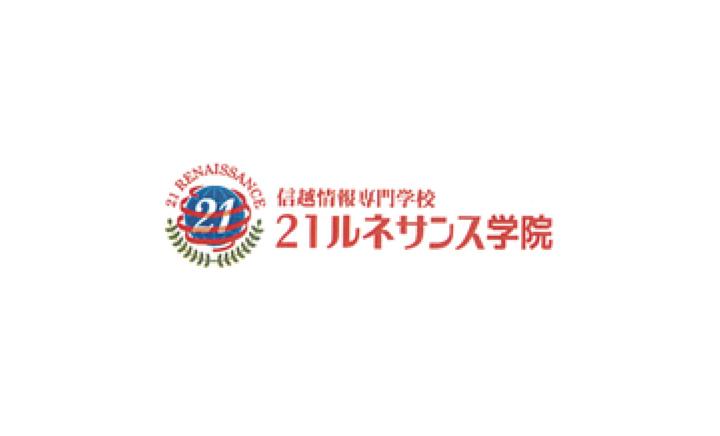 信越情報専門学校 21ルネサンス学院