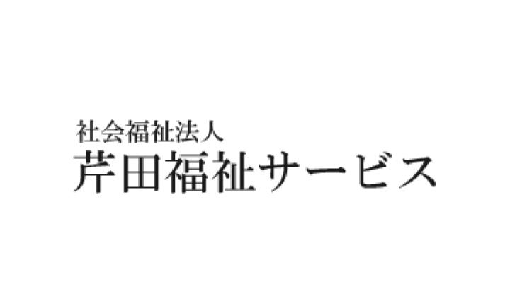 社会福祉法人 芹田福祉サービス