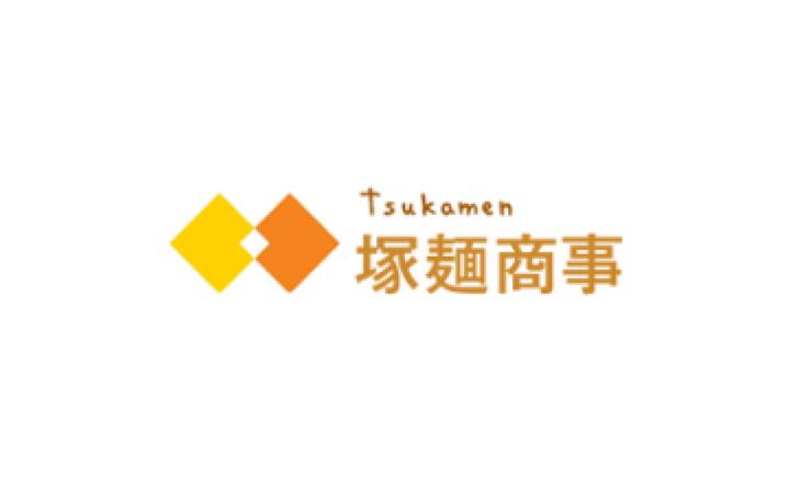 株式会社塚麺商事