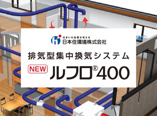 全室24時間換気システム 「ルフロ400」