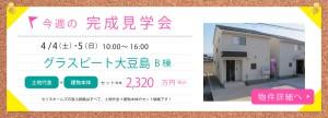 長野市大豆島