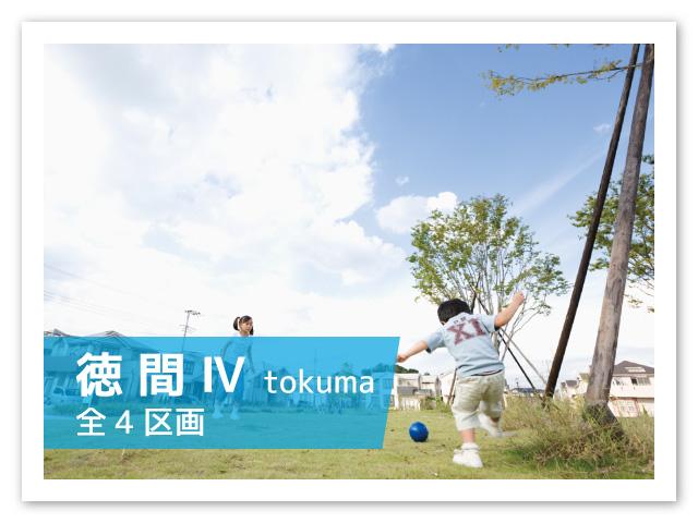 【長野市】徳間Ⅳ《全4区画》