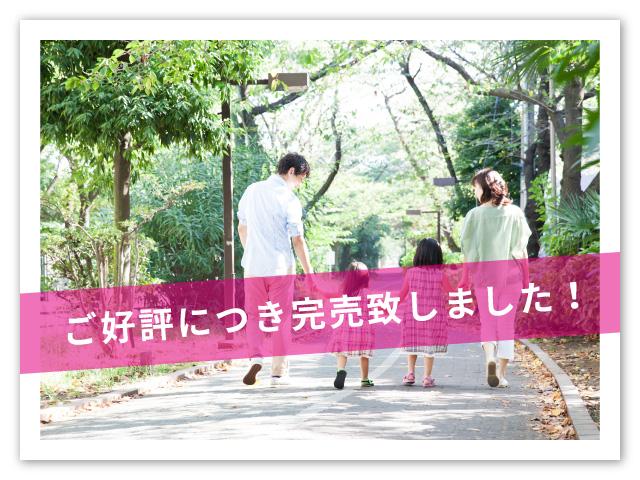 【長野市】附属小前《1区画》