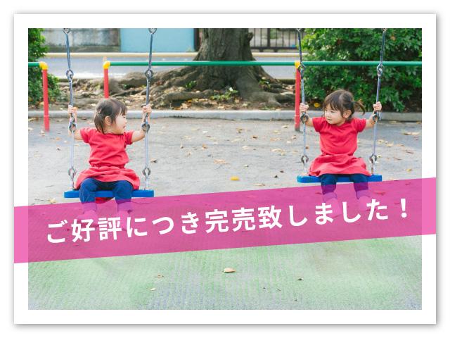 【長野市】篠ノ井駅前Ⅱ《1区画》