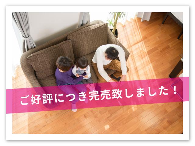 【長野市】稲葉Ⅶ《全5区画》