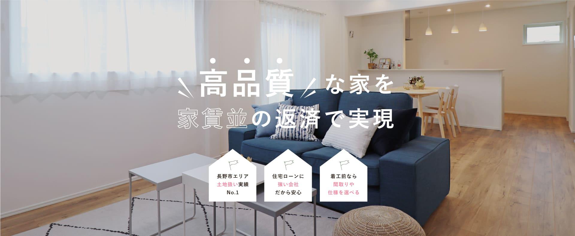 高品質な家を賃貸並の返済で実現
