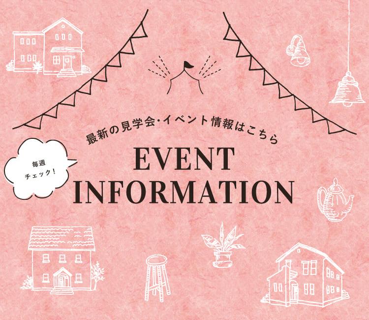 イベントインフォメーション