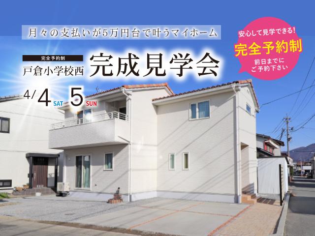 【月々の支払いはなんと5万円台!】戸倉小学校西 完成見学会