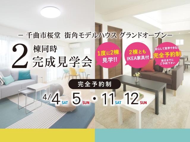 【4月4日 2棟同時にグランドオープン!】千曲市桜堂 街角モデルハウス 完成見学会