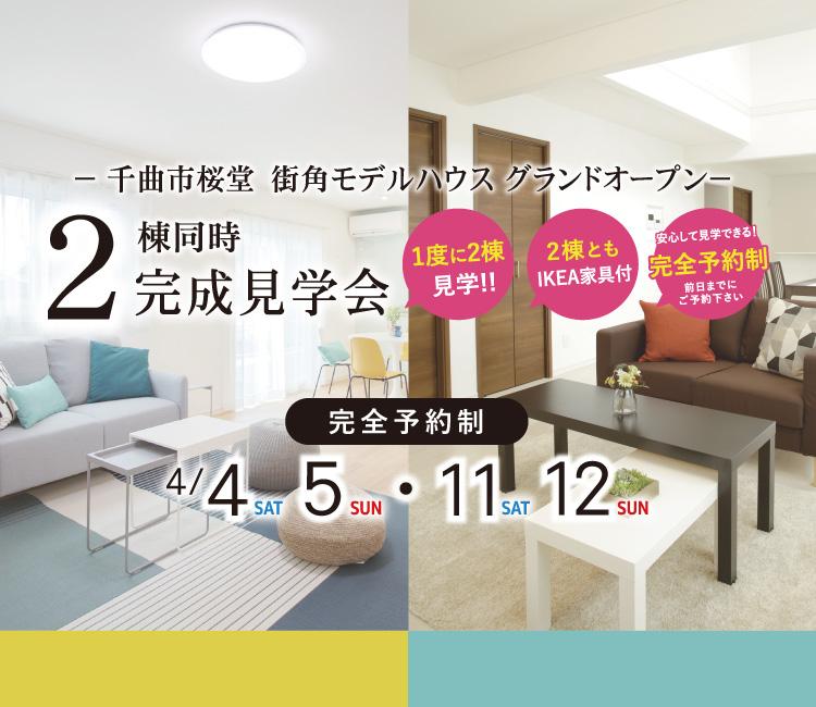 桜堂第二期グランドオープン