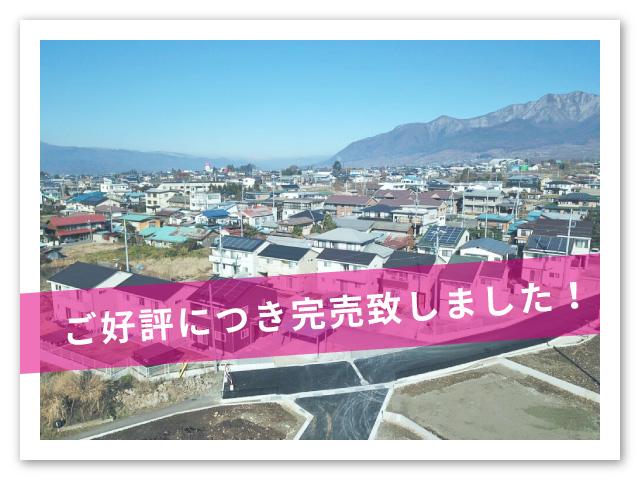 【中野市】中野松川 第3期《最終分譲》