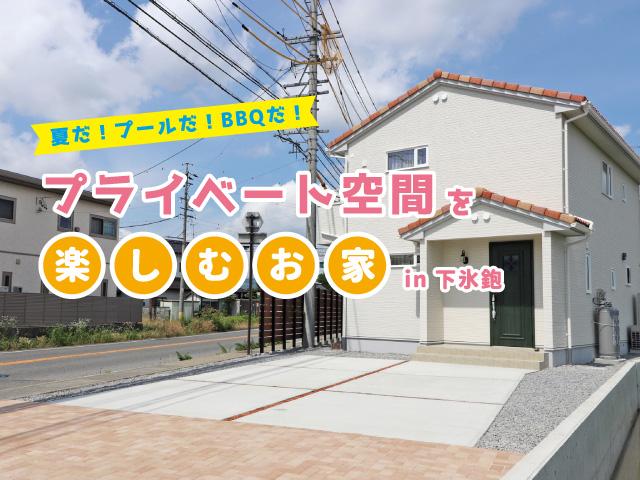 【人気エリアでプライベート空間を思いっきり楽しめます!】長野市下氷鉋 街角モデルハウス 見学会