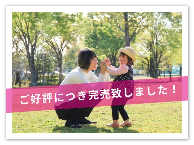 【千曲市】上徳間Ⅴ《全2区画》