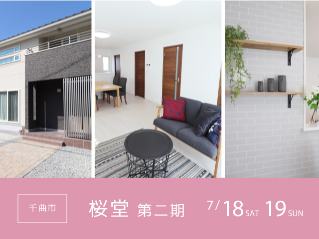 【家賃を5万円以上払っている人は必見です!】千曲市桜堂 街角モデルハウス 完成見学会