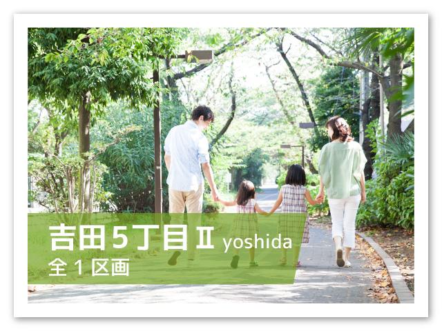 【長野市】吉田5丁目Ⅱ《1区画》