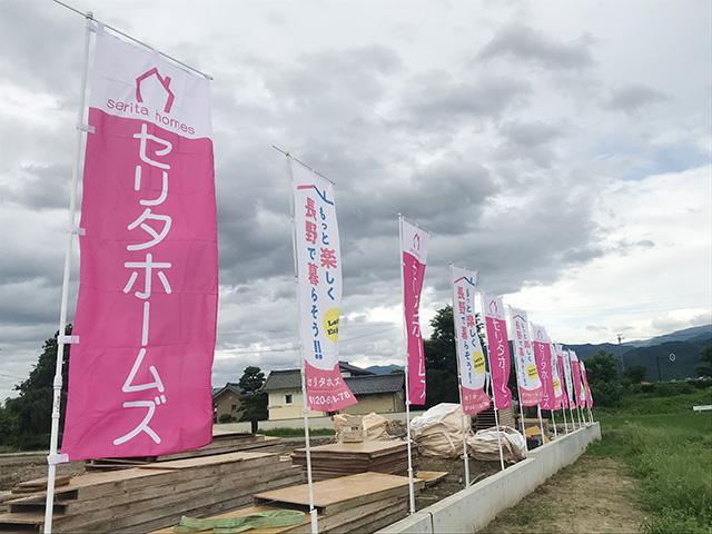 【長野市南部に新規分譲地が誕生します!】のぼり旗設置してきました