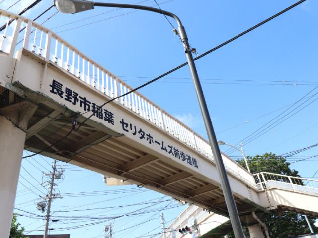 【プレスリリース】長野市初!歩道橋のネーミングライツを取得しました!