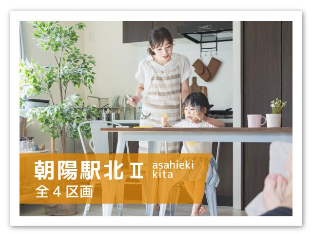 【長野市】朝陽駅北Ⅱ《全4区画》