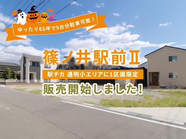 【1区画限定のため、お早めにお問合せ下さい!】篠ノ井駅前Ⅱ 物件説明会