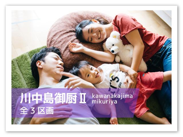 【長野市】川中島御厨Ⅱ《3区画》