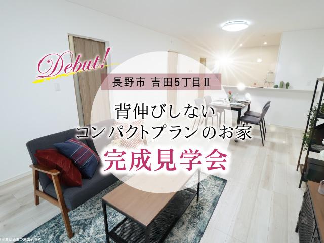 【背伸びしない25坪コンパクトプラン】吉田5丁目Ⅱ 完成見学会