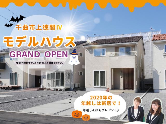 【上徳間Ⅳ モデルハウス】いよいよ今週末グランドオープンです!