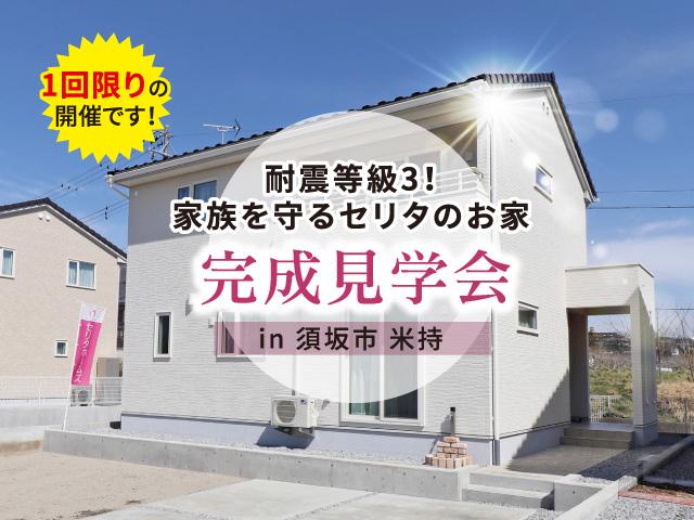【1回限りの開催です!】家族を守るセリタのお家 須坂市米持 完成見学会