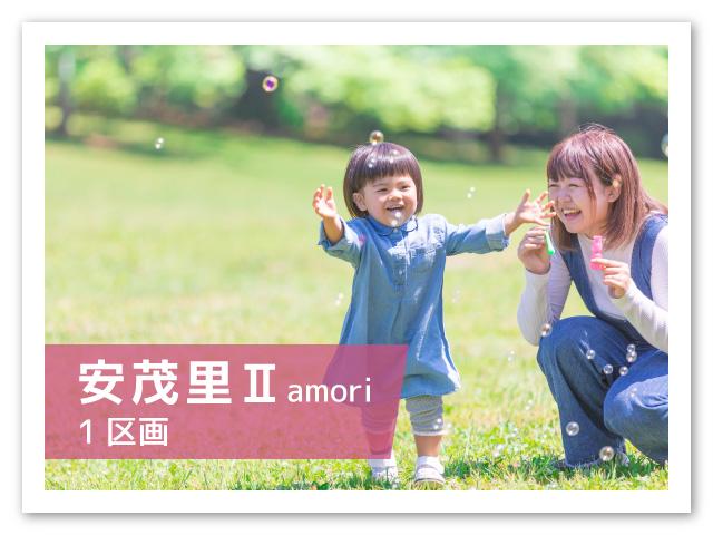 【長野市】安茂里Ⅱ《1区画》