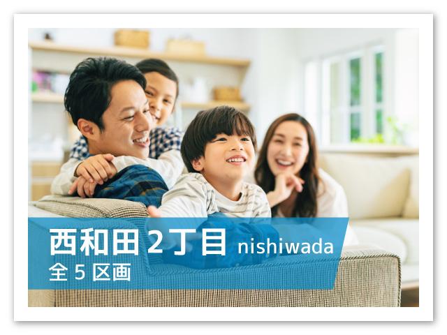 【長野市】西和田2丁目《5区画》