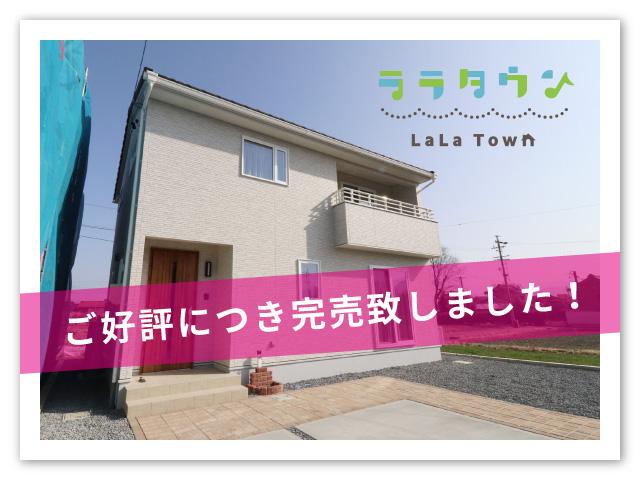 【長野市】ララタウン小島田《全9区画》