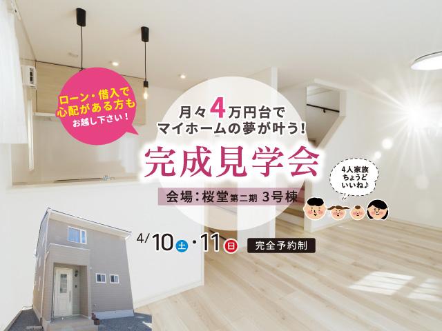 【月々4万円台~でマイホームの夢が叶う!】桜堂 第二期 完成見学会