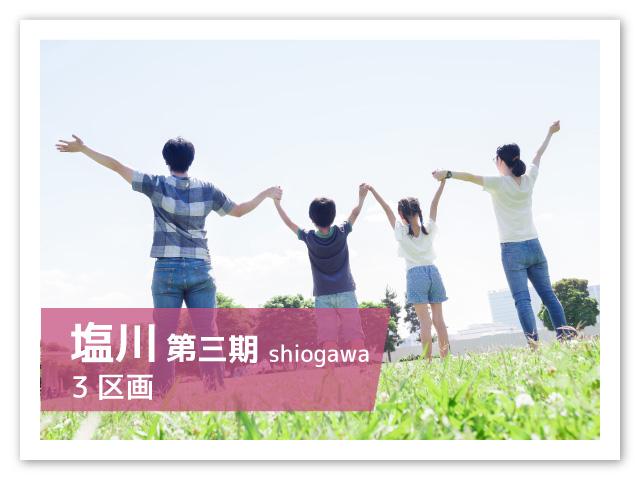 【須坂市】塩川 第三期《3区画》
