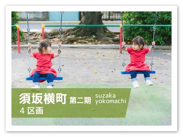 【須坂市】須坂横町 第二期《4区画》