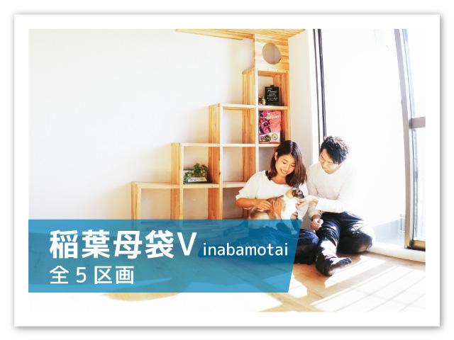 【長野市】稲葉母袋Ⅴ《全5区画》