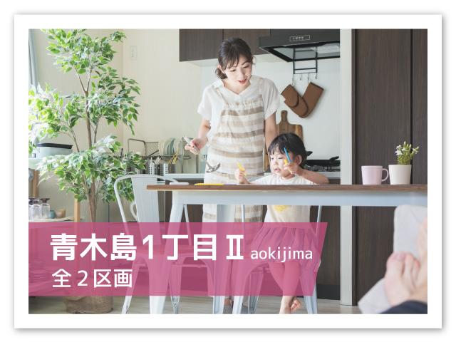 【長野市】青木島1丁目Ⅱ《2区画》