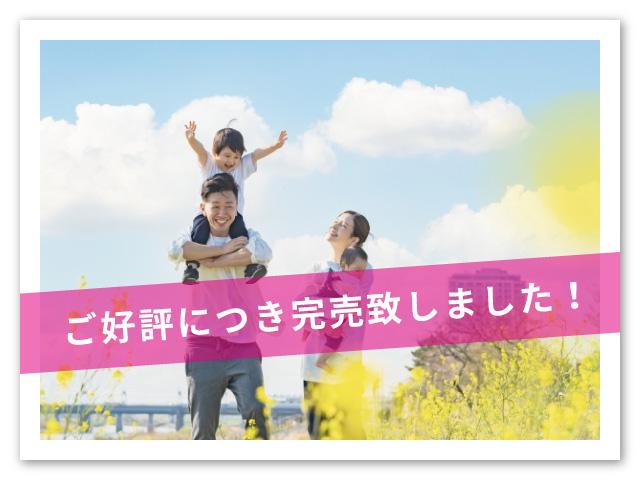 【長野市】若里2丁目Ⅱ《全3区画》