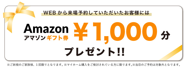 WEBからの来場予約でJTBギフト券1,000円分プレゼント!!