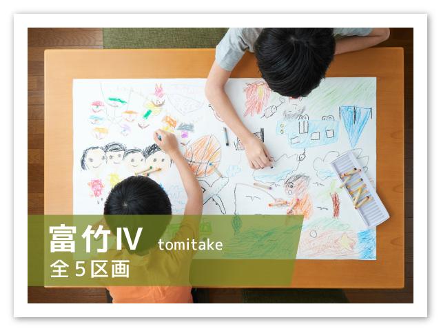【長野市】富竹Ⅳ《全5区画》